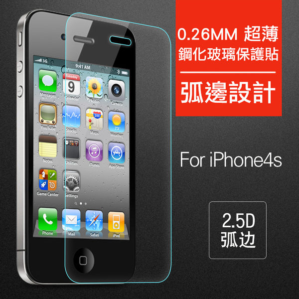【00153】 [Apple iPhone 4 / 4S] 鋼化玻璃保護貼 0.26mm