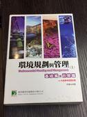 (二手書)環境規劃與管理(上)--基礎篇及政策篇(4版)