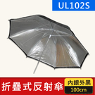 【40吋 反射傘】直徑100cm 內銀外黑 UL102S 攝影傘 反光傘 柔光傘 人像 攝影棚 可折疊收納
