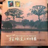 (二手書)亞馬遜河探險途上的情書