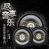 汽車音響4寸5寸6寸6.5寸4X6寸6X9同軸全頻高中重低音車載改裝喇叭 快速出貨