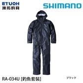 漁拓釣具 SHIMANO RA-034U #黑 [釣魚套裝]
