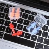 耳罩 耳塞 附收納盒 防噪音  午睡用 重複使用 可水洗 矽膠 傘狀軟式耳塞 ✭米菈生活館✭【F016】