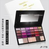 MerryMoon專業彩妝組合   唇彩粉底(JF-77B)美容乙丙級考試[58618]
