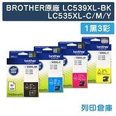 原廠墨水匣 BROTHER 1黑3彩 高容量 LC539XLBK+LC535XLC/LC535XLM/LC535XLY /適用MFC J200/DCP J100/J105
