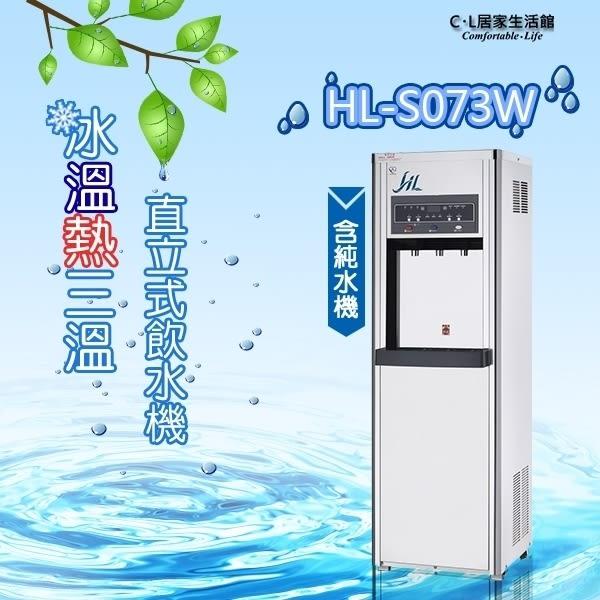 【 C . L 居家生活館 】HL-S073W 冰溫熱三溫飲水機(含純水機)
