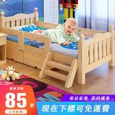 實木兒童床男孩單人床拼接大床女孩床邊床嬰兒床寶寶拼接床加寬床【快速出貨八五折免運】