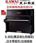 河合 KAWAI K-80  豪華款直立式3號鋼琴/ 總代理直營/日本原裝零組件/原廠直營展示批售中心