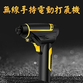 ※精品系列 無線款 手持電動打氣機 USB充電 智能充停 充氣機 胎壓計 汽車 輪胎 附3種充氣嘴