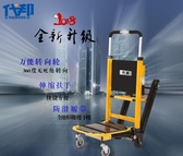 電動載物爬樓機履帶折叠搬運爬樓車電動載物上下樓爬樓機 JDCY潮流