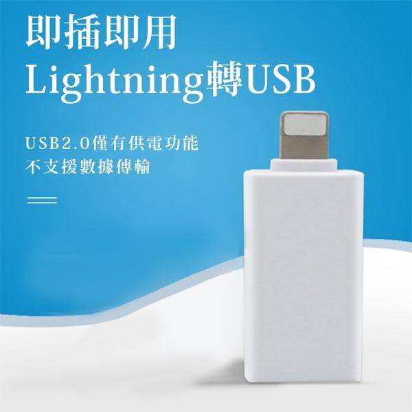 【妃航】USB母 轉 Lightning/iPhone公 OTG 2.0 手機/平板 供電/充電 轉接頭/充電頭