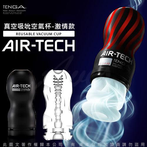 日本 TENGA AIR-TECH CUP Regular 空壓旋風杯(緊實) 重複使用型 熱銷商品情趣專賣店