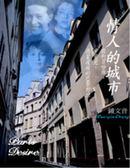(二手書)情人的城市:我和莒哈絲、卡蜜兒、西蒙波娃的巴黎對話