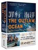 罪行海洋:穿越地表最遼闊的犯罪地域,揭開海上千萬奴工的悲慘生活...【城邦讀書花園】