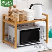 木馬人廚房置物架子微波爐調料烤箱儲物台面收納落地用品家用大全 雙十二全館免運