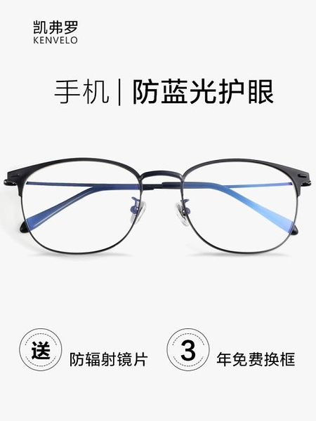 玩手機防輻射抗藍光電腦護眼眼鏡