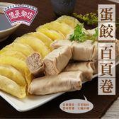 【南門市場億長御坊】手工蛋餃(10個)