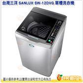 [含運含基本安裝]台灣三洋 SANLUX SW-12DVG 單槽洗衣機 超音波 DD直流變頻 全自動 保固三年 公司貨