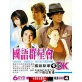 【停看聽音響唱片】【DVD】國語群星會-卡拉OK國語點歌(4)