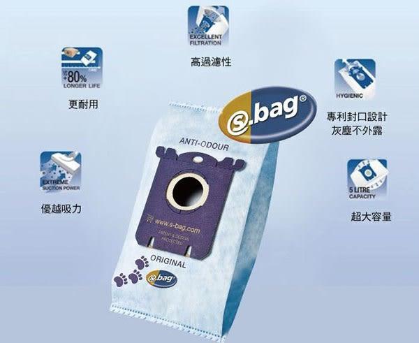 《瑞典原裝》Electrolux s-bag E203 / E203S 伊萊克斯 除臭濾菌型 集塵袋 (二盒共含紙袋*8入)