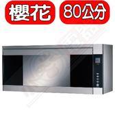 (含標準安裝)櫻花【Q-7580ASL】懸掛式臭氧殺菌烘碗機80cm烘碗機銀色