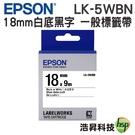 EPSON LK-5WBN C53S655401 一般系列白底黑字標籤帶 寬度18mm
