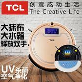 掃地機器人智能家用靜音全自動一體機洗擦拖地機吸塵器 st616『寶貝兒童裝』
