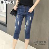 女士牛仔褲七分百搭高腰破洞潮女褲32-42碼顯瘦加肥加大尺碼女褲子