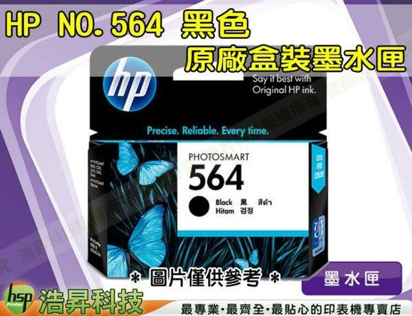 HP NO.564 / 564 黑色 原廠盒裝墨水匣 3070A/4610/4620/5520 IAMH71