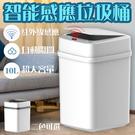 感應式智能垃圾桶【HU018】智能感應垃...