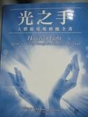 【書寶二手書T8/保健_XEA】光之手-人體能量場療癒全書_芭芭拉‧安‧布藍能