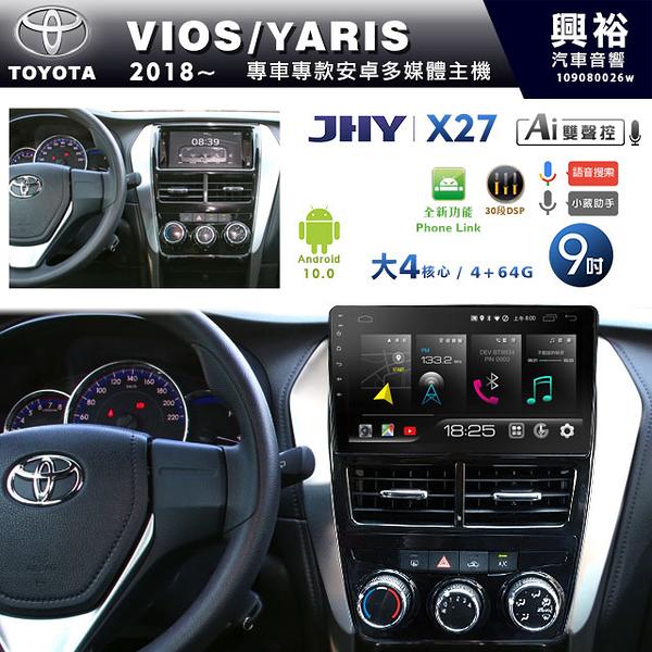 【JHY】2018~年TOYOTA VIOS/YARIS手動空調專用9吋螢幕X27系列安卓機*Phone Link*大4核心4+64