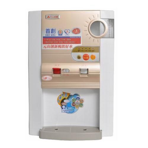 元山安全防火蒸氣室溫熱開飲機 YS-899DW/YS-899《刷卡分期+免運費》