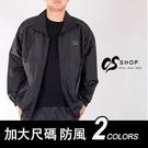 CS衣舖 加大尺碼 2L-4L 防風 防潑水 薄外套 0382