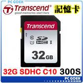 ☆pcgoex軒揚☆ Transcend 創見 32GB SDC300S SDHC UHS-I U1 記憶卡