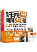 新日檢JLPT N4 關鍵540題:文字、語彙、文法、讀解、聽解一次到位(5回全