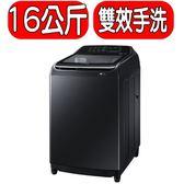 結帳更優惠★SAMSUNG三星【WA16N6780CV/TW】16KG變頻雙效手洗系列洗衣機