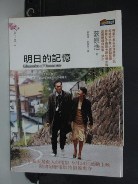【書寶二手書T2/勵志_LAI】明日的記憶_荻原浩