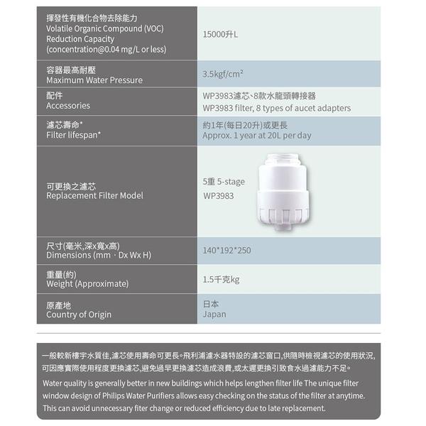 PHLIPS飛利浦 極淨廚上型淨水器 WP3887+複合濾芯 WP3983(1機2芯) 日本原裝