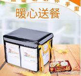 外賣保溫箱防水送餐箱包加厚快餐箱車載30升45升58升美團外賣箱子igo 美芭
