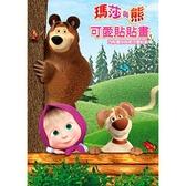 瑪莎與熊 可愛貼貼畫 1