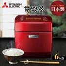 。預購。【三菱MITSUBISHI】日本原裝6人份炭炊釜IH電子鍋  寶絢紅(NJ-EV105T-R)