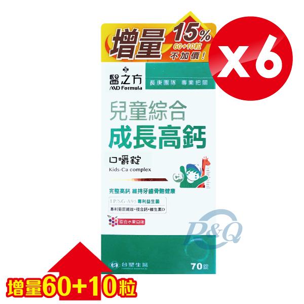 (6盒組)(加量版) 台塑生醫 醫之方 兒童綜合成長高鈣口嚼錠(綜合水果)-60+10粒X6 專品藥局【2014433】