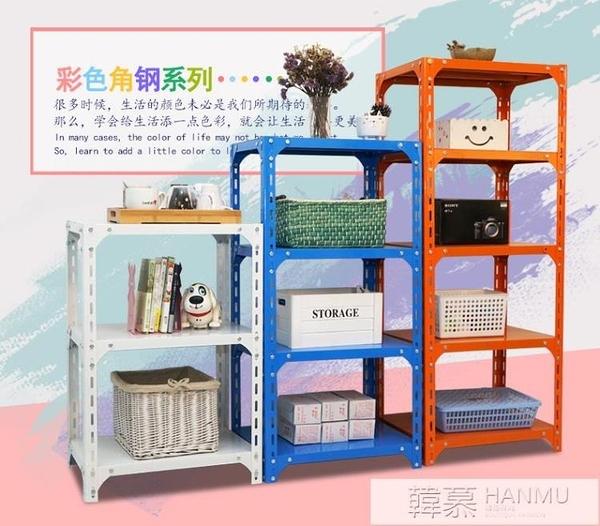 倉儲角鋼彩色置物架家居DIY小型廚房家居儲物多功能小貨架  夏季新品 YTL