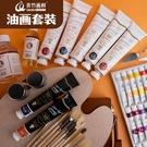 油畫顏料 青竹油畫顏料套裝24色50/170ML繪畫工具初學者全套美術專業用品兒童油彩材料小支 99免運