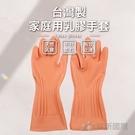 【台灣珍昕】台灣製 家庭用乳膠手套(長約33cmx寬約12.5cm)/乳膠手套/清潔手套/工作手套