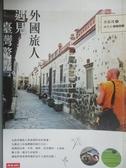 【書寶二手書T2/旅遊_NIG】外國旅人遇見臺灣驚豔_李慕瑾, 林芝安