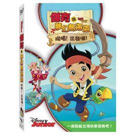 傑克與夢幻島海盜:呦喝! 出發囉!-DVD 普通版