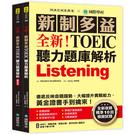 全新!新制多益 TOEIC 聽力題庫解析:全新收錄精準 10 回模擬試題!(雙書裝+2MP3+音檔