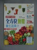 【書寶二手書T1/養生_ZDE】全方位對症養生蔬果汁_曲孝禮